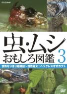 虫・ムシ おもしろ図鑑 3 世界なりきり超絶技〜世界最大!ヘラクレスオオカブト
