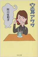 空耳アワワ 中公文庫