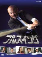フルスイング DVD-BOX