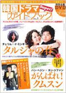 韓国ドラマSuper!ガイドブック VOL.1