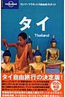 タイ ロンリープラネットの自由旅行ガイド