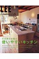 わが家の自慢の使いやすいキッチン LEE Creative Life