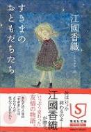 すきまのおともだちたち 集英社文庫