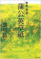 蒲公英草紙 常野物語 集英社文庫