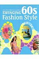 スウィンギング60sファッションスタイル