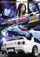 ドリフト7 -R-デラックス版