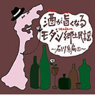 酒が旨くなるモダン郷土民謡 〜石川編〜