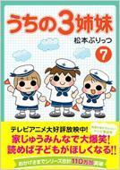 本・雑誌・コミック 松本ぷりっつ 商品一覧 ローチケ×HMV&BOOKS online