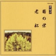 邦楽舞踊シリーズ 常磐津::菊の栄/老松