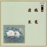 邦楽舞踊シリーズ 長唄::鶴亀/蓬莱