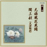 邦楽舞踊シリーズ 長唄::元禄風花見踊/関三奴(大津絵奴)