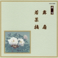 邦楽舞踊シリーズ 長唄::舞扇/若菜摘