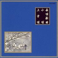 邦楽舞踊シリーズ 長唄新曲::小唄/上方唄