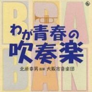 ブラバン R35 わが青春の吹奏楽名曲コレクション: 北原幸男 / 大阪市音楽団