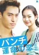 パンチ 〜運命の恋〜DVD-BOX2