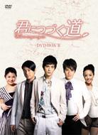 君につづく道 DVD-BOX II