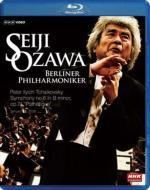 交響曲第6番『悲愴』 小澤征爾&ベルリン・フィル