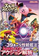 大乱闘スマッシュブラザーズX 任天堂ゲーム攻略本