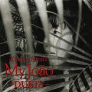My Joao -DUETS-マイ・ジョアン デュオ集