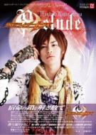 仮面ライダーキバキャラクターヴィジュアルガイド〈PRELUDE〉 TOKYO NEWS MOOK