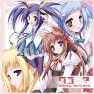 タユタマ-Kiss on my Deity-オリジナルサウンドトラック