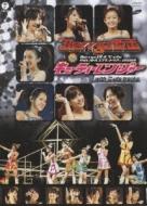 Berryz工房 & ℃-ute 仲良しバトルコンサートツアー2008春