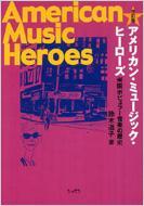 アメリカン・ミュージック・ヒーローズ 米国ポピュラー音楽の歴史