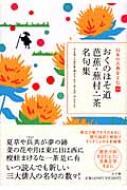 おくのほそ道 芭蕉・蕪村・一茶名句集 日本の古典をよむ