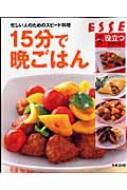 15分で晩ごはん 忙しい人のためのスピード料理 別冊エッセ