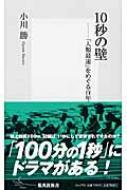 10秒の壁 「人類最速」をめぐる百年の物語 集英社新書