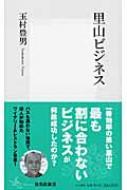里山ビジネス 集英社新書