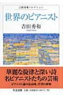 世界のピアニスト 吉田秀和コレクション ちくま文庫