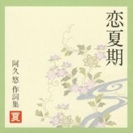 恋夏期 〜阿久悠 作詞集 <夏>