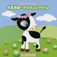 2008年ビクター発表会 1 牛乳物語〜仔牛のミルクちゃん