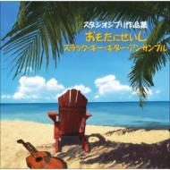 スタジオジブリ作品集: スラック キー ギターで聴くスタジオジブリの世界