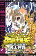 聖闘士星矢THE LOST CANVAS冥王神話 9 少年チャンピオンコミックス