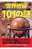 世界地図101の謎
