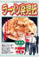 ラーメン発見伝22 ビッグコミックス