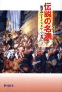 伝説の名演 衝撃のオーケストラ・ライヴCD