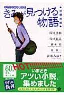 きみが見つける物語 十代のための新名作 放課後編 角川文庫
