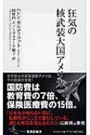 狂気の核武装大国アメリカ 集英社新書