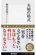 夫婦の格式 集英社新書
