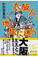 大阪人、地球に迷う 集英社文庫