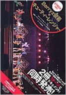 Berryz工房&℃-ute 仲良しバトルコンサートツアー2008春 Berryz仮面VSキューティーレンジャー ライブ写真集 ステージver.