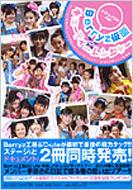 Berryz工房&℃-ute 仲良しバトルコンサートツアー2008春 Berryz仮面VSキューティーレンジャー ライブ写真集 ドキュメントver.