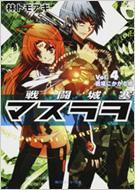 戦闘城塞マスラヲ Vol.4 戦場にかかる橋 角川スニーカー文庫