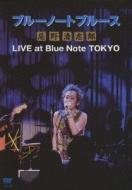 ブルーノートブルース 忌野清志郎 LIVE at Blue Note TOKYO