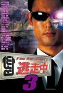 逃走中3 〜run for money〜