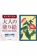 大人の塗り絵POSTCARD BOOK 夏の和の花編