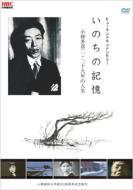 いのちの記憶-小林多喜二・二十九年の人生-